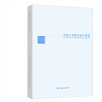中国人民银行统计季报2019-1