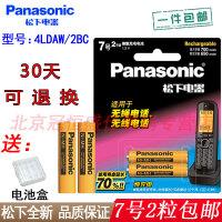 【支持礼品卡+送电池盒包邮】Panasonic/松下 7号2节充电电池 BK-4LDAW/2BC 镍氢七号2粒电池 无绳电话机电池