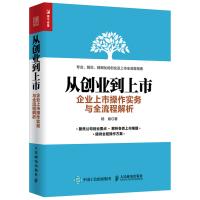 从创业到上市企业上市操作实务与全流程解析 企业上市操作流程书籍 企业股份制设计股权融资 企业经营管理书籍