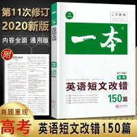 2020新版 一本高考英语短文改错150篇 第11次修订 含答案全解全析 高中生高考英语阅读提升训练 高一高二高三英语