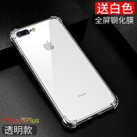 iPhone8手�C�ぬO果7Plus套8透明硅�z女男防摔�ぐ�iPhone7���7P超薄�O果七全包