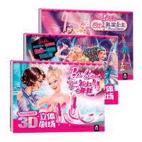 芭比经典故事3D立体剧场芭比歌星/粉红舞鞋公主和摇滚训练营【3册】