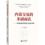 内幕交易的多副面孔--中国的监管标准与执法实践