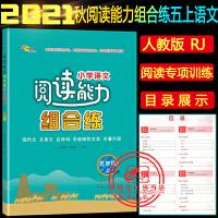小学语文阅读能力组合练五年级语文上人教版部编版2021秋同步阅读理解专项训练书