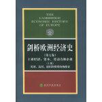 剑桥欧洲经济史(第七卷)(上册)