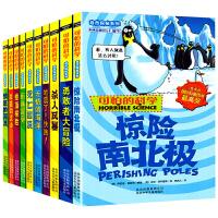 可怕的科学 自然探秘系列全10册 三四五六年级科普读物少儿童百科全书6-12岁小学生课外阅读书籍