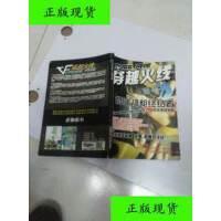 【二手旧书9成新】网络游戏攻略:穿越火线--猎手神枪终结者 /电