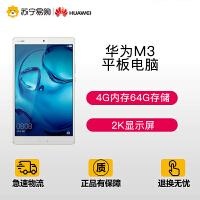 【苏宁易购】华为(HUAWEI)M3 BTV-W09 8.4英寸平板电脑(4G 64G 海思麒麟950 WiFi 日晖金)