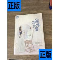 【二手旧书9成新】窗外雨夹雪 /沈南汐 山东画报出版社