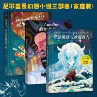 尼尔盖曼 吹牛爸爸的奇幻之旅 奇迹男孩与冰霜巨人 假如我有完美妈妈 激发想象力 拓宽视野 培养科学好奇心 儿童文学 套装