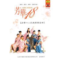 芳华十八武侠影视金曲(2CD)