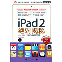 iPad 2绝对揭秘!-轻松玩转你的酷苹果(中青雄狮)