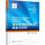 海洋工程材料丛书--海水资源综合利用装备与材料