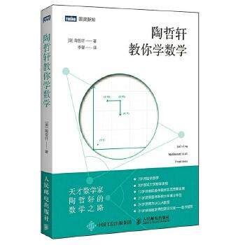 陶哲轩教你学数学(pdf+txt+epub+azw3+mobi电子书在线阅读下载)