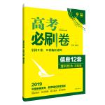 理想树67高考2019新版高考必刷卷 信息12套 理科综合定制卷 适用于全国2、3卷地区