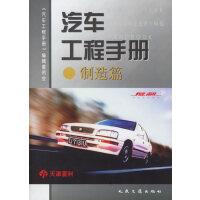 汽车工程手册--制造篇