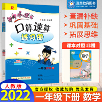 黄冈小状元口算速算一年级下册数学 2020春人教版