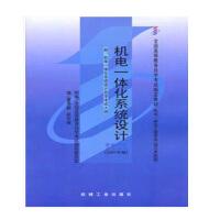 【正版】自考教材 自考 02245 机电一体化系统设计2007年版 董景新 机械工业出版社 机电一体化工程专业