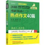 机工版 2018蒋军虎 考研英语(二)热点作文40篇(MBA、MPA、MPAcc等29个专业学位适用)第4版