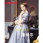 油画・安格尔 莫亦凡 9787551411165 浙江摄影出版社