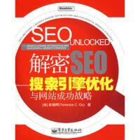 【二手书8成新】解密SEO搜索引擎优化与网站成功战略 (美)欧朝晖 电子工业出版社