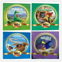 国际金奖迪士尼电影故事典藏系列――海洋奇缘+恐龙当家+疯狂动物城+海底总动员2全4册