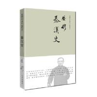 钱穆先生著作[新校本]―秦汉史(简体精装)