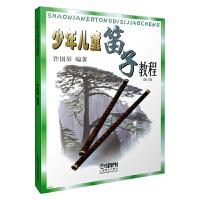 上海音乐:少年儿童笛子教程 修订版