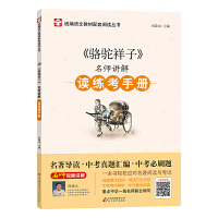 骆驼祥子 名师讲解 读练考手册