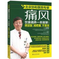 【正版二手书9成新左右】痛风饮食调养一本就够:降尿酸 减疼痛 不复发 张奉春 化学工业出版社