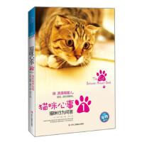 【二手书8成新】猫咪心事1:猫咪行为问答 [美] 雅顿・摩尔,何云 9787515804668