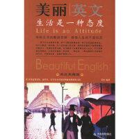 [二手旧书9成新],美丽英文:生活是一种态度(英汉典藏版),艾柯,9787530947838,天津教育出版社