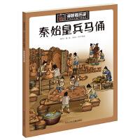 漫眼看历史・中华文化遗产图画书:秦始皇兵马俑