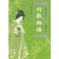 竹取物语--日本物语文学系列