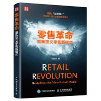 零售革命 重新定义零售新模式 企业管理书籍 营销 转型 电商