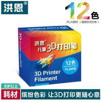 洪恩儿童智能3D打印笔补充材料包 打印笔耗材 12色