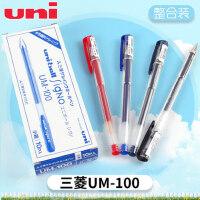 日本原装uni三菱UM-100 签字笔 UM100学生用考试进口三菱水笔0.5mm墨蓝色蓝色黑色中性笔