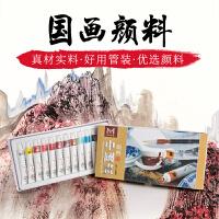 美邦祈富初学者书法画水墨画中国画颜料12色24色国画颜料套装
