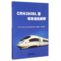 【正版二手书9成新左右】CRH380BL型动车组机械师 《CRH380BL 型动车组机械师》编委会 中国铁道出版社