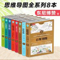 东尼博赞思维导图系列全8本 思维导图+记忆+启动大脑+快速阅读+记忆导图+博赞创新思维技巧+学习技巧+思维导图实践版