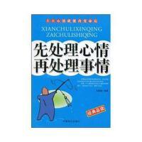 【二手书8成新】先处理心情再处理事情 马银春 中国致公出版社