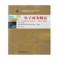 【正版】自考教材 自考 00896 电子商务概论 程大为 电子商务专业 中国财经经济出版社