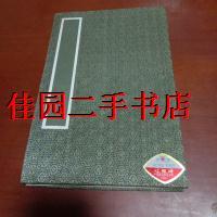 【二手旧书九成新】红星牌中国宣纸折叠式(未使用16K共25页)布面精装本