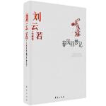 刘云若精选集《春风回梦记》(中国现代文学馆权威选编)