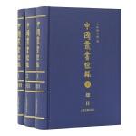 中国丛书综录(全三册)