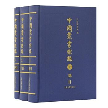 中国丛书综录(全三册) 上海古籍出版
