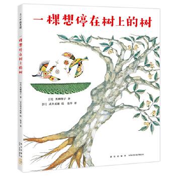 """一棵想停在树上的树 从前有个地方,那里有棵树。树长得非常漂亮,所有经过的鸟儿都想要停在树上。有一天,树开头说话了:""""我也想停在树上。""""《窗边的小豆豆》作者黑柳彻子童话作品(爱心树童书)"""