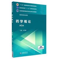 药学概论(全国高等医药院校药学类专业第五轮规划教材)