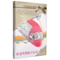 皮皮鲁总动员 舒克贝塔系列:舒克贝塔航空公司 郑渊洁 9787539138015 二十一世纪出版社