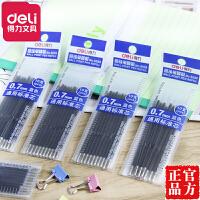 【得力文具】得力6959蓝色按动型圆珠笔替芯 圆珠笔芯 0.7mm 蓝色 配6546笔